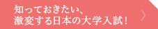 知っておきたい、激変する日本の大学入試!