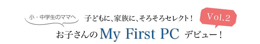 子どもに、家族に、そろそろセレクト!お子さんのMy First PCデビュー!vol.2