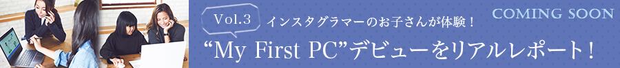 vol.3 インスタグラマーのお子さんが体験!My First PCデビューをリアルレポート!