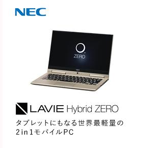 NEC LAVIE Hybrid ZERO タブレットにもなる世界最軽量の2in1モバイルPC