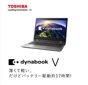 TOSHIBA Leading Innovation dynabook V 軽くて薄い、だけどバッテリー駆動約17時間!