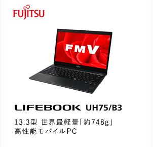 Fujitsu LIFEBOOK UH75/B3 13.3型 世界最軽量「約748g」高性能モバイルPC